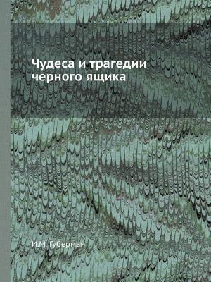 Чудеса и трагедии чёрного ящика  by  Игорь Губерман