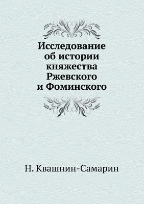 Issledovanie OB Istorii Knyazhestva Rzhevskogo I Fominskogo  by  N Kvashnin-Samarin