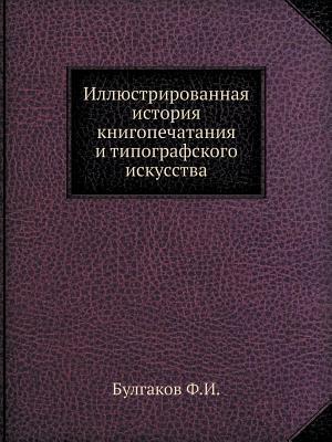 Napoleon I V Rossii  by  F.I. Bulgakov