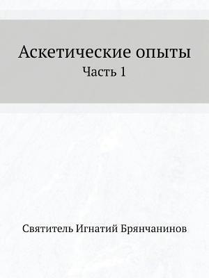 Izlozhenie Ucheniya Pravoslavnoj Tserkvi O Bozhiej Materi Ignatij Bryanchaninov