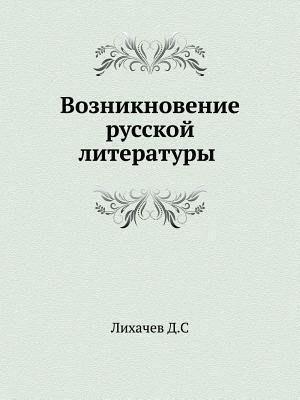 Vozniknovenie Russkoj Literatury D S Lihachev
