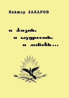 I Zhizn, I Mudrost, I Lyubov ...  by  Viktor Zaharov