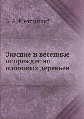 Zimnie I Vesennie Povrezhdeniya Plodovyh Derevev Z.A. Metlitskij