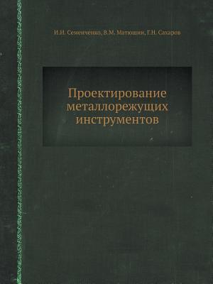 Proektirovanie Metallorezhuschih Instrumentov I.I. Semenchenko