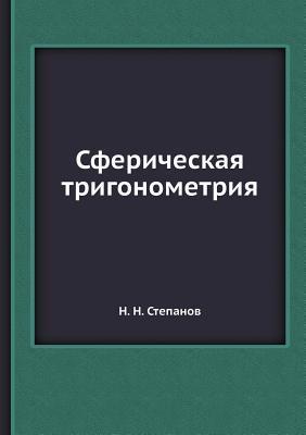 Sfericheskaya Trigonometriya  by  N.N. Stepanov