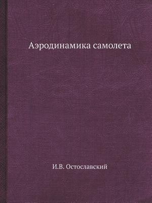 Aerodinamika Samoleta  by  I.V. Ostoslavskij