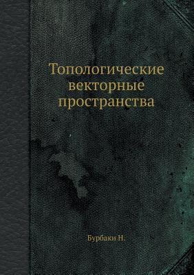 Topologicheskie Vektornye Prostranstva  by  N Burbaki