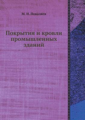 Pokrytiya I Krovli Promyshlennyh Zdanij  by  M I Povalyaev