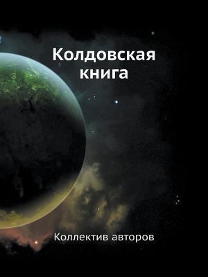 Koldovskaya Kniga  by  Kollektiv avtorov