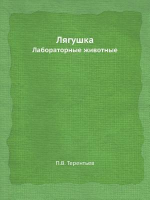 Lyagushka Laboratornye Zhivotnye  by  P.V. Terentev