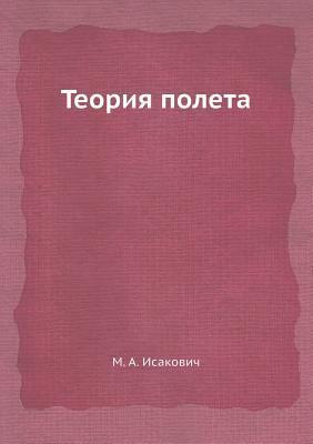 Teoriya Poleta M.A. Isakovich