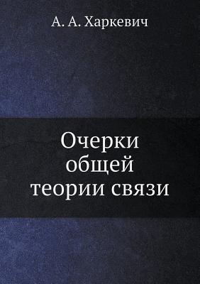 Ocherki Obschej Teorii Svyazi  by  A.A. Harkevich