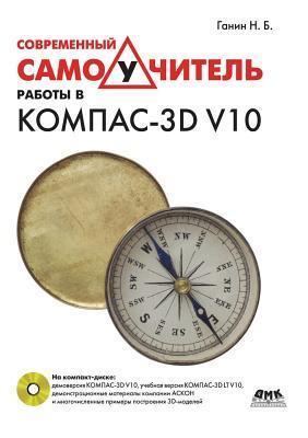 Sovremennyj Samouchitel Raboty V Kompas-3D V10  by  N B Ganin