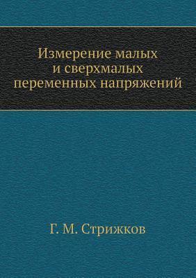 Izmerenie Malyh I Sverhmalyh Peremennyh Napryazhenij G.M. Strizhkov