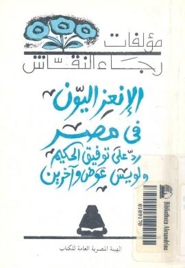 الانعزاليون في مصر  by  رجاء النقاش