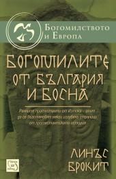 Богомилите от България и Босна Linus Pierpont Brockett