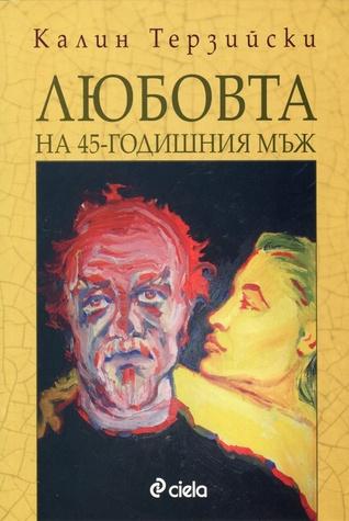 Любовта на 45-годишния мъж  by  Калин Терзийски