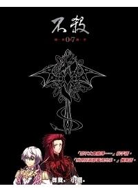 不殺 (精裝版) 7 The Smiling Killer (Kill No More, #7)  by  Yu Wo