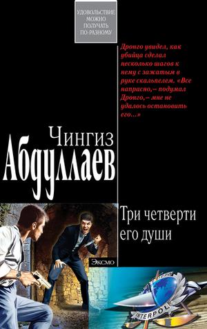 Ангел боли: Три четверти его души  by  Chingiz Abdullayev