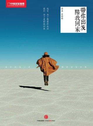 中国国家地理--带你出发,陪我回家(离开的每一步都是回家的路)  by  陈嘉