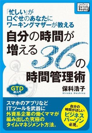 「忙しい」が口ぐせのあなたにワーキングマザーが教える自分の時間が増える36の時間管理術 (impress QuickBooks) (Japanese Edition)  by  保科浩子