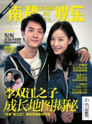 南都娱乐周刊 周刊 2013年08期 南都娱乐周刊