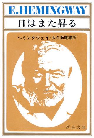 日はまた昇る [Hi Wa Mata Noboru]  by  Ernest Hemingway