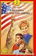 Η Οικογένεια Φον Τραπ Στην Αμερική  by  Maria Augusta von Trapp