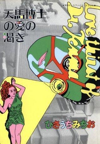 天馬博士の愛の渇き (別冊エースファイブコミックス)  by  ひさうちみちお