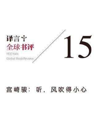 译言·全球书评(第15期)·宫崎骏:听,风吹得小心  by  译言网