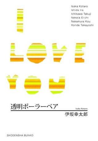 透明ポーラーベア/I LOVE YOU  by  Kotaro Isaka