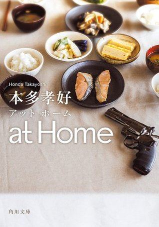 at Home (角川文庫)  by  本多 孝好