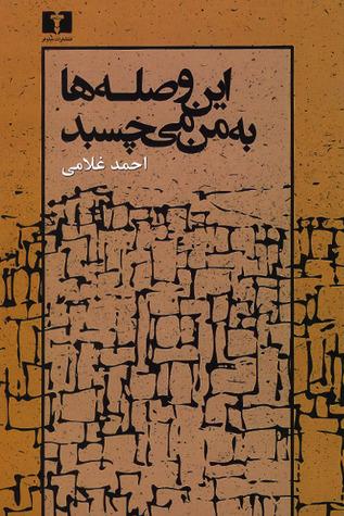 این وصلهها به من میچسبد  by  احمد غلامی