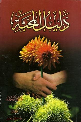 دليل المحبة  by  محمد الريشهري