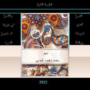جومانا  by  محمد رفعت الدومي