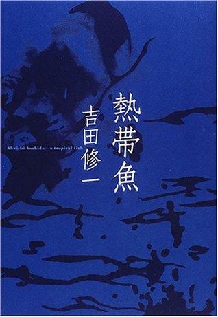 熱帯魚 [Nettaigyo]  by  Shūichi Yoshida