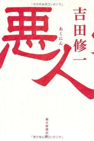 悪人 [Akunin]  by  Shūichi Yoshida
