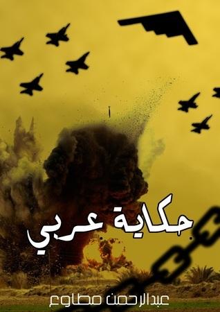 حكاية عربي - قصة قصيرة عبد الرحمن مطاوع
