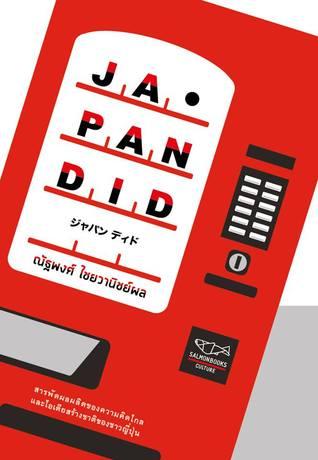 JAPAN DID  by  ณัฐพงศ์ ไชยวานิชย์ผล