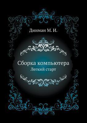 Sborka Kompyutera. Legkij Start D. Dontsov M. Dinman