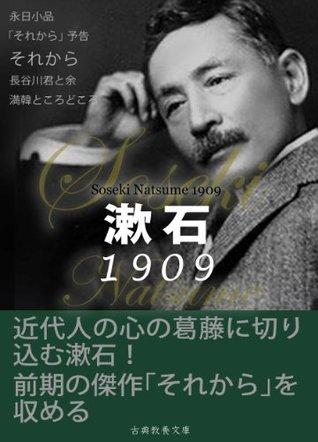 Soseki 1909  by  Natsume Sōseki