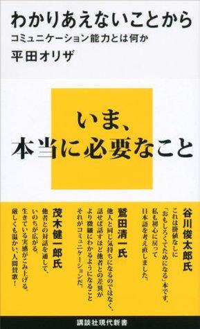 わかりあえないことから コミュニケーション能力とは何か (講談社現代新書)  by  平田オリザ