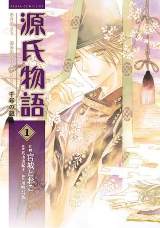 源氏物語 千年の謎(1) (あすかコミックスDX) (Japanese Edition) 宮城 とおこ