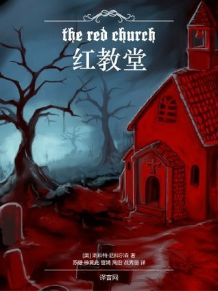 The Red Church(Simplified Chinese Edition) Scott Nicholson