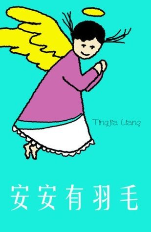 The Little Anns Wings  by  Ting-Jia Liang