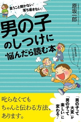 男の子のしつけに悩んだら読む本  by  原坂 一郎