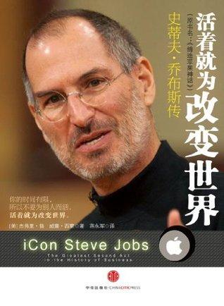 活着就为改变世界:史蒂夫•乔布斯传 杰弗里·扬