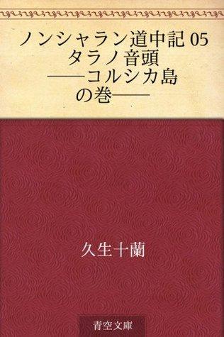 Nonsharan dochuki 05 Tarano ondo--Korushikato no maki--  by  Jūran Hisao