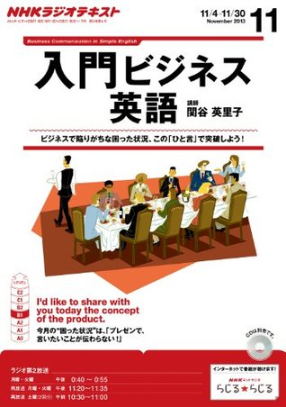 NHKラジオ 入門ビジネス英語 2013年 11月号 [雑誌] (NHKテキスト) NHK出版 日本放送協会