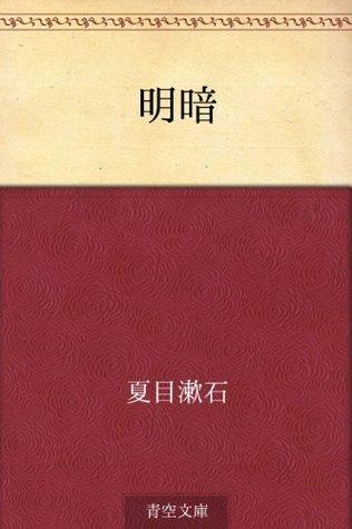 Meian Natsume Sōseki